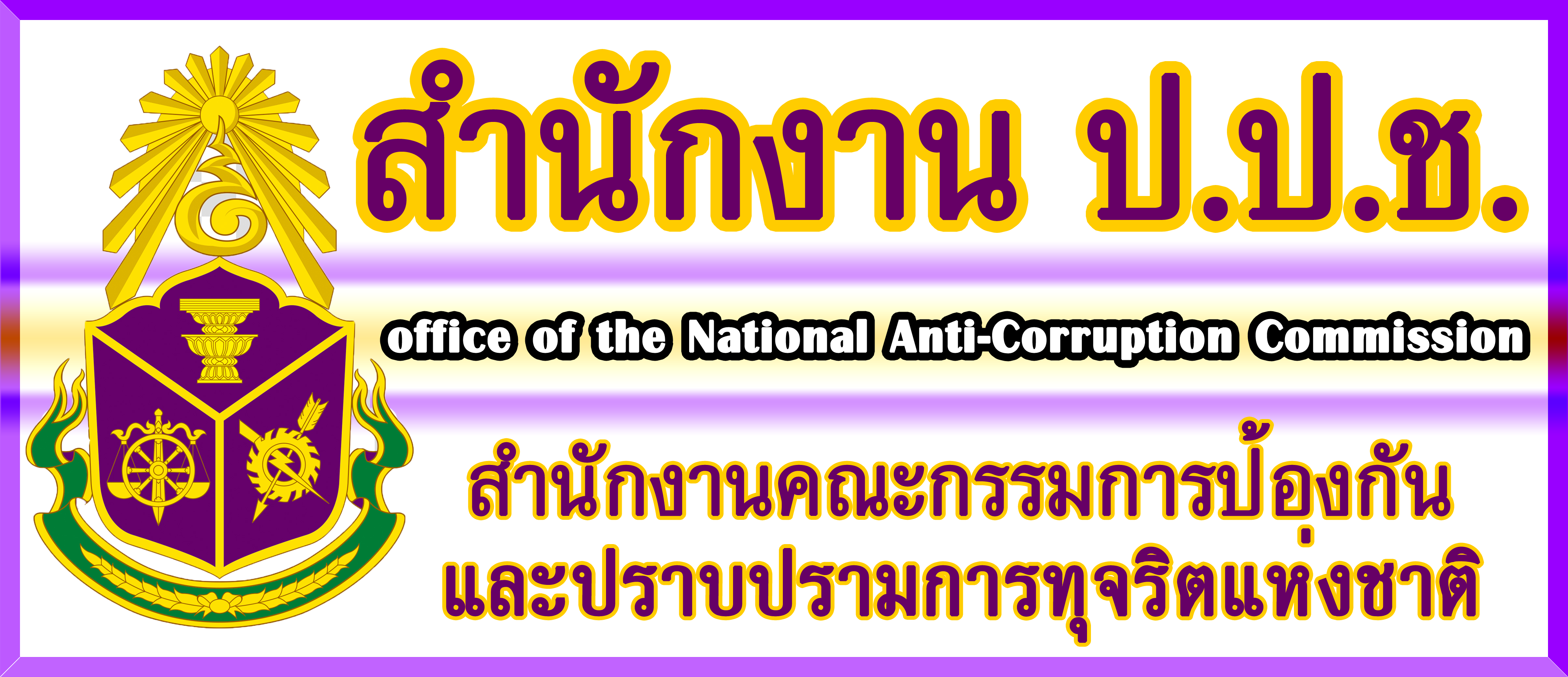 National Anti Corruption Commission3