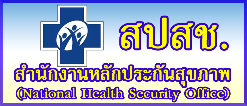 National Health Security Office